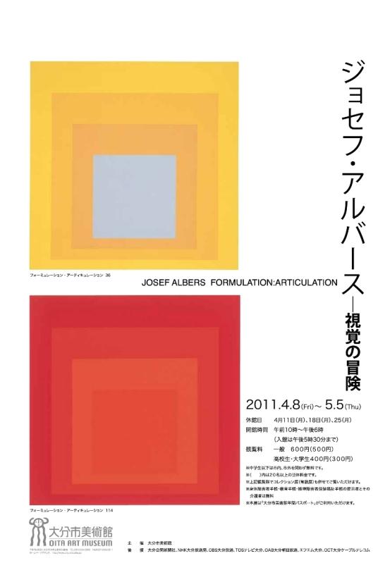 大分市美術館/23年度 特別展1「ジョセフ・アルバース-視覚の冒険」